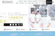東京医療保健大、大学院看護学研究科に「高度実践公衆衛生看護コース」新設