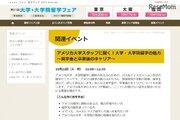 米国大学5校が参加「BEO留学セミナー」新宿10/22