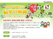 【中学受験】多摩エリア14校「私学の祭典」11/18、授業・部活を体験