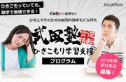 武田塾・慶大SFC、ひきこもり学習支援プログラムで塾生募集