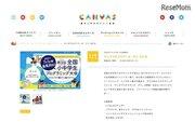 CANVAS、5つのワークショップ体験「ヤングプログラマーズ・デイ」10/21