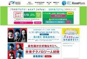 平成30年度「トビタテ!留学JAPAN」高校生コース、第4期生500人募集