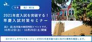 【大学受験2021】早慶志望の高1・2生対象、入試対策セミナー10/12・26