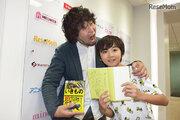 【子ども記者】小学生が生物ライター平坂寛さんに突撃取材「知りたい」が五感でわかった生き物とは?