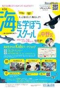 小学生&教育関係者向けWS「海を学ぼうスクール」11/24