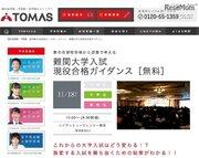 大学入試どう変わる?TOMASが難関大 現役合格ガイダンス11/18