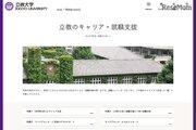 立教大学、福井県と「Uターン就職支援協定」北陸との連携強化