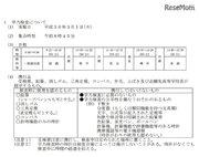【高校受験2018】埼玉県公立高校入試「受験生心得」公開