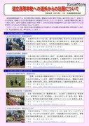 【高校受験2020】北海道立高、道外からの受験者向け情報