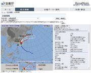 【台風25号】10/6西日本へ接近、暴風域を伴い10/7北日本へ