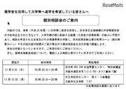 奨学金や国の教育ローンを紹介、大阪市個別相談会11/9・13