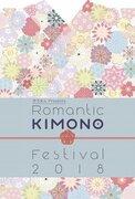 和文化でエンジョイ 参加型きものフェスが奈良で開催