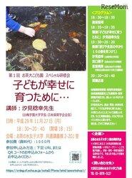 画像:白梅学園大・汐見学長登壇、お茶大こども園スペシャル研修会11/27