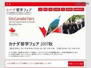 大使館主催「カナダ留学フェア2017秋」東京・大阪