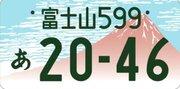 話題の「富士山ナンバー」、実はデザインが「山梨県」と「静岡県」で結構違う