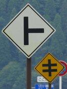 道路標識に「トキ」と書かれていた