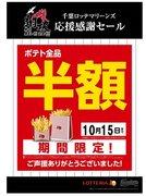 ロッテリアでポテト全品半額セールが開催!10月13日から3日間限定、ポテトSサイズは75円に