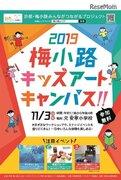 約30団体が学びを提供「梅小路キッズアートキャンパス!!」11/3