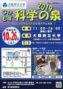 体験型実験イベント「なかもず科学の泉」府大10/26