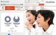 東京2020大会、子どもに競技観戦の機会を提供…都教委