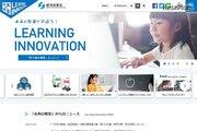 経産省「未来の教室」第2次公募、採択第1報を発表