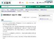 専門家による学校支援「大阪市版スクールロイヤー」