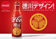 「この紋所に弱いなぁ」 金色の「葵の御紋」が輝く、地域限定コカ・コーラの威力がすごい!
