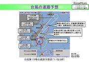 【台風19号】首都圏在来線や新幹線など計画運休