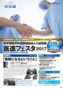 30大学が参加「医進フェスタ2017」河合塾大阪校11/23