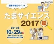 【中学受験2018】私立中10校の授業体験「たまサイエンス2017」10/29