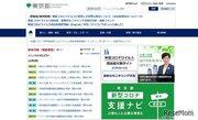 IT人材育成「Tokyo P-TECH」コンソーシアム設置