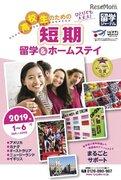 【春休み2019】中高生向け短期留学「トビタテ!留学JAPAN」にも対応