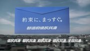 都道府県共済、なんで神奈川だけ「全国共済」なの?