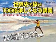 代ゼミ、旅を最大限に楽しむための世界史講義11/12スタート