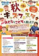体験・ステージパフォーマンス・乗馬など「秋のキッズフェスタ」10/27
