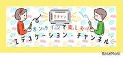 横浜美術館、オンラインでつながる・楽しむ新プログラム無料公開