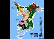 我孫子は「茨城領」、鎌ヶ谷は「永世中立国」... 地元民が考えた「超偏見千葉県MAP」がこちら