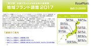 地域ブランド調査2017、都道府県1位は9年連続…市区町村1位は?