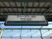 JR鹿児島線「スペースワールド駅」、来年からどうなるの? 「旧」とか「元」とか?