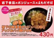 色々混ぜすぎてカオス!「岩下の新生姜ポンジュース味のアップルパイ揚げそば」が期間限定販売