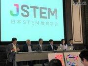 JSTEM設立、いま問う学校×プログラミングのあり方