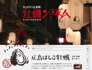 広島県の「牡蠣ングダム」ってなんだ? 新観光スローガンが発表