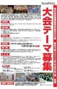 「全国高等学校総合文化祭」2022年に初の東京大会、中高生よりテーマ募集