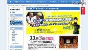 残席わずか「ワオ!スーパーサイエンスショー」11/3大阪で初開催