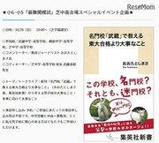 おおたとしまさ氏「男子校トークライブ」芝中学校10/29