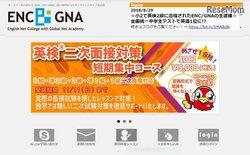 画像:Skypeで英検二次面接対策、ENC with GNAのオンライン英会話コース開講