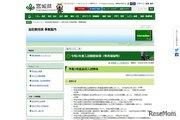 【高校受験2021】宮城県公立高校入試、選抜要項を公表…学力検査は3/4