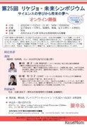 お茶大「リケジョ-未来シンポジウム」11/23オンライン開催