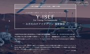 JAXA、次世代を担う若者を対象とした「Y-ISEF」参加者募集
