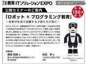 ロボットクリエイター 高橋氏と前原小 松田校長が語る「ロボット×プログラミング教育」大阪11/8